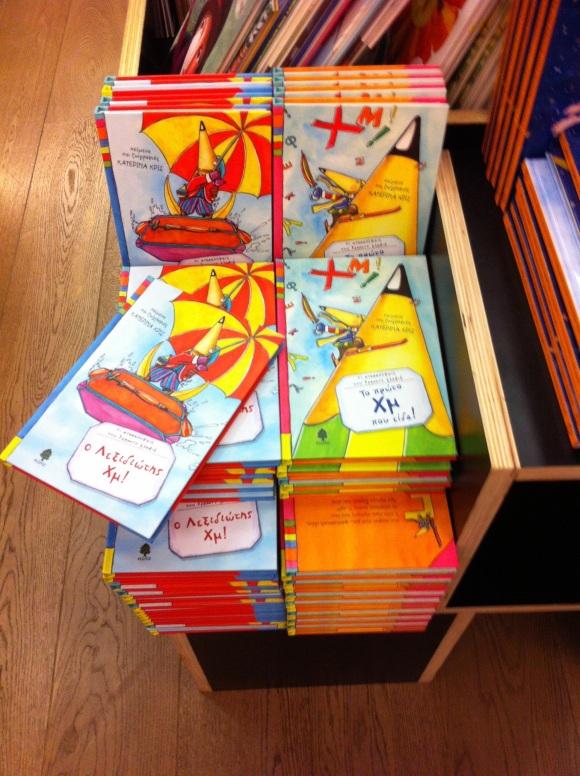 Εδώ διασκεδάζουν στα βιβλιοπωλεία Παπασωτηρίου!