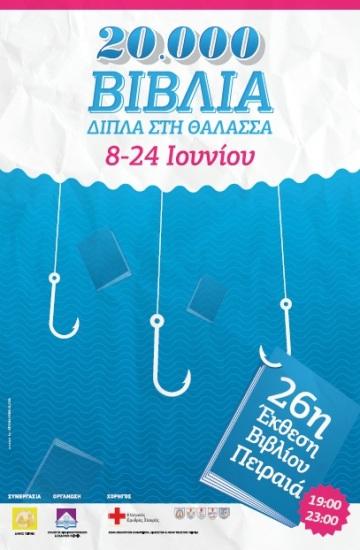 20.000 Βιβλία Δίπλα στη Θάλασσα!